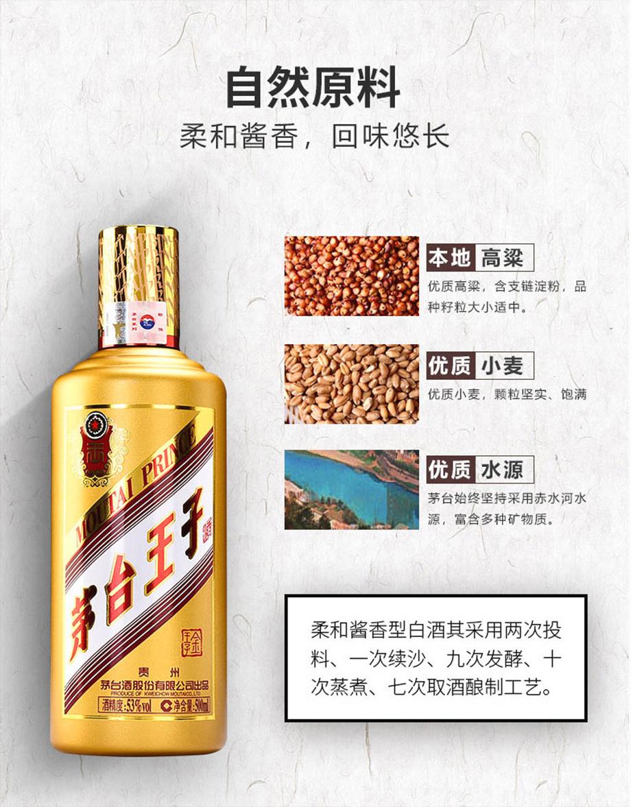53°茅台王子( 金王子)-自然原料.jpg
