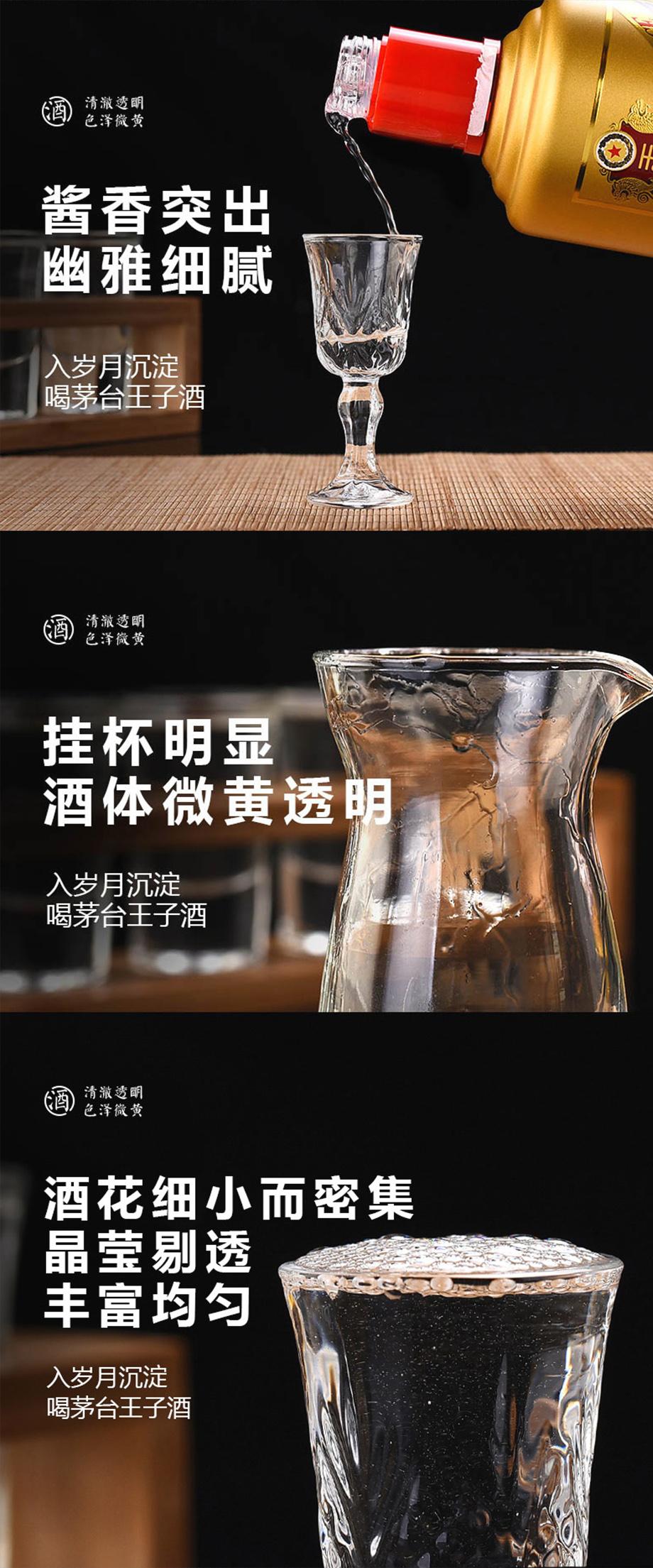 53°茅台王子( 金王子)-酒花.jpg
