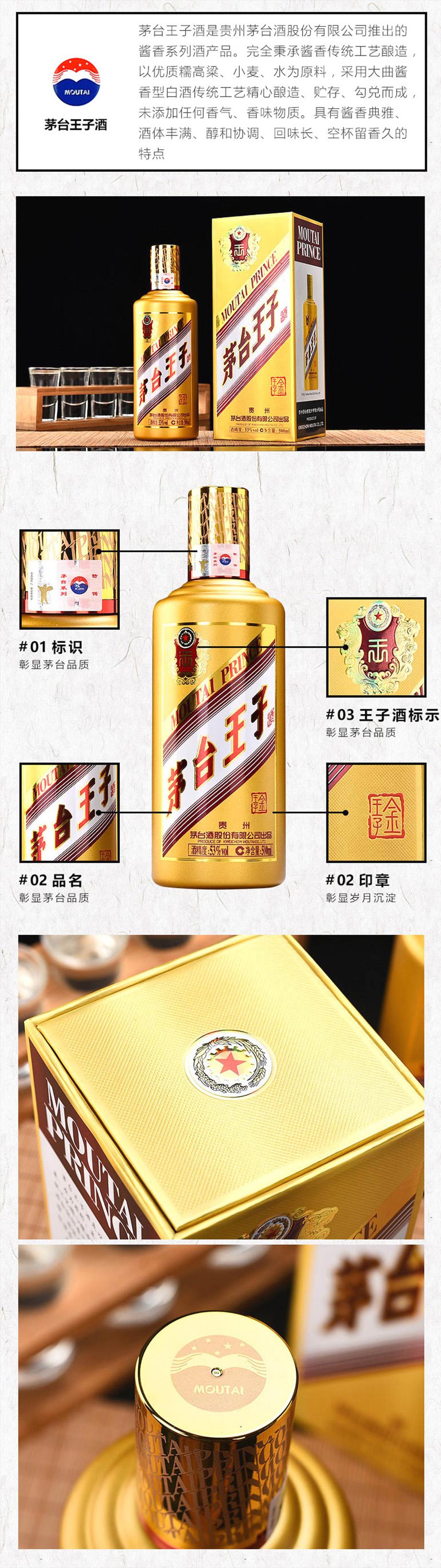 53°茅台王子( 金王子)-产品展示.jpg